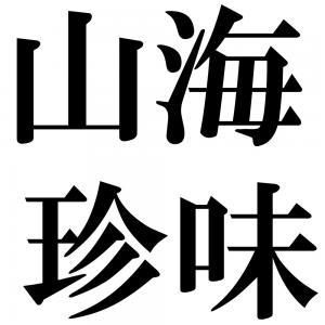 山海珍味の四字熟語-壁紙/画像