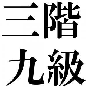 三階九級の四字熟語-壁紙/画像