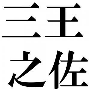 三王之佐の四字熟語-壁紙/画像