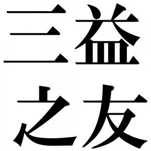 三益之友の四字熟語-壁紙/画像