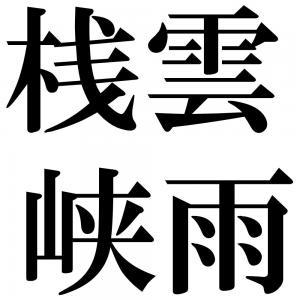 桟雲峡雨の四字熟語-壁紙/画像