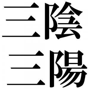 三陰三陽の四字熟語-壁紙/画像