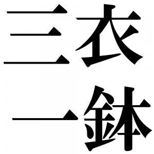 三衣一鉢の四字熟語-壁紙/画像