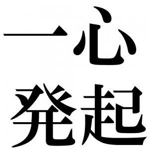 一心発起の四字熟語-壁紙/画像