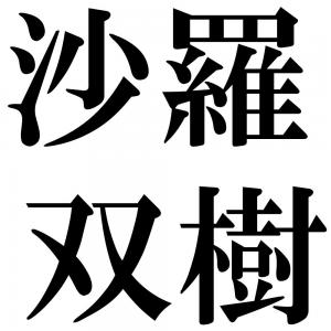 沙羅双樹の四字熟語-壁紙/画像