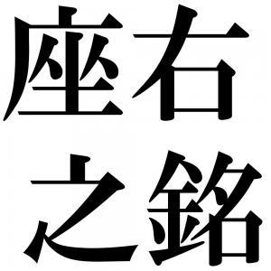 座右之銘の四字熟語-壁紙/画像