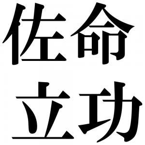 佐命立功の四字熟語-壁紙/画像