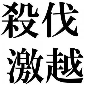 殺伐激越の四字熟語-壁紙/画像
