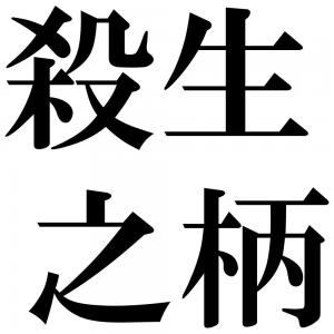 殺生之柄の四字熟語-壁紙/画像
