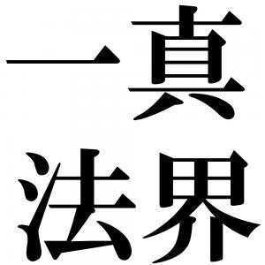 一真法界の四字熟語-壁紙/画像