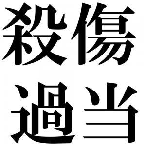 殺傷過当の四字熟語-壁紙/画像