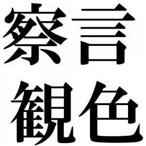 察言観色の四字熟語-壁紙/画像