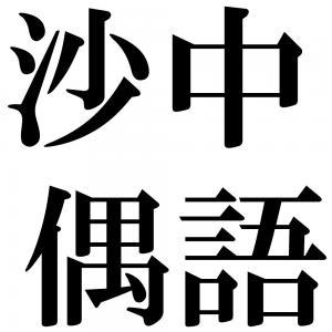 沙中偶語の四字熟語-壁紙/画像