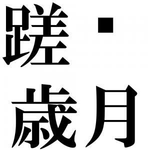 蹉跎歳月の四字熟語-壁紙/画像