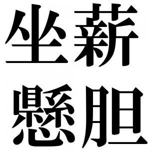 坐薪懸胆の四字熟語-壁紙/画像