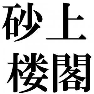砂上楼閣の四字熟語-壁紙/画像