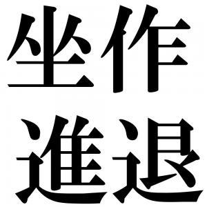 坐作進退の四字熟語-壁紙/画像