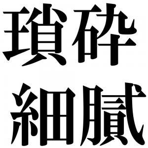瑣砕細膩の四字熟語-壁紙/画像