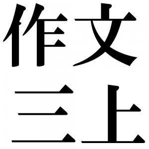 作文三上の四字熟語-壁紙/画像