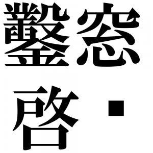 鑿窓啓牖の四字熟語-壁紙/画像