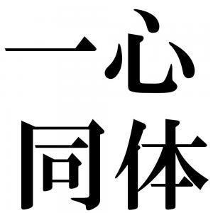 一心同体の四字熟語-壁紙/画像