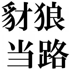 豺狼当路の四字熟語-壁紙/画像