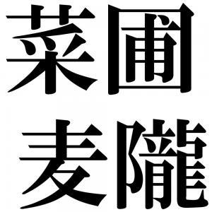 菜圃麦隴の四字熟語-壁紙/画像