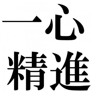 一心精進の四字熟語-壁紙/画像