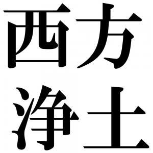 西方浄土の四字熟語-壁紙/画像