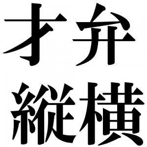 才弁縦横の四字熟語-壁紙/画像