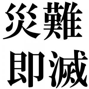 災難即滅の四字熟語-壁紙/画像