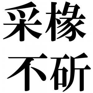 采椽不斫の四字熟語-壁紙/画像