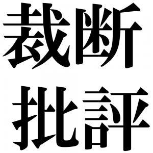 裁断批評の四字熟語-壁紙/画像