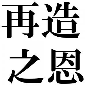 再造之恩の四字熟語-壁紙/画像
