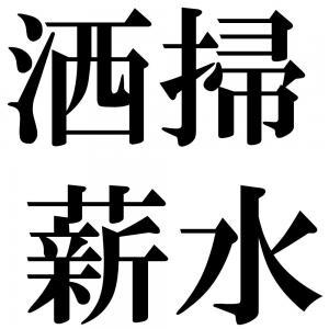 洒掃薪水の四字熟語-壁紙/画像