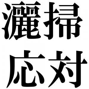 灑掃応対の四字熟語-壁紙/画像