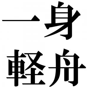 一身軽舟の四字熟語-壁紙/画像