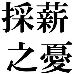 採薪之憂の四字熟語-壁紙/画像