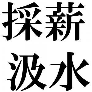 採薪汲水の四字熟語-壁紙/画像