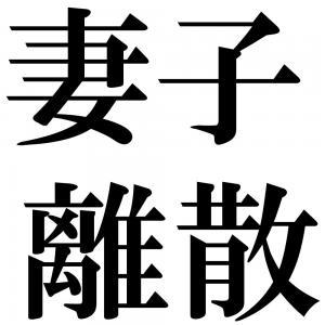 妻子離散の四字熟語-壁紙/画像