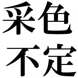 采色不定の四字熟語-壁紙/画像