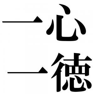 一心一徳の四字熟語-壁紙/画像