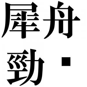 犀舟勁檝の四字熟語-壁紙/画像