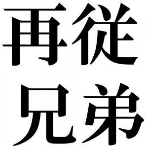 再従兄弟の四字熟語-壁紙/画像
