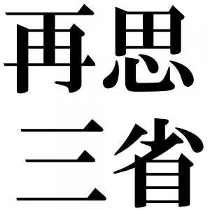 再思三省の四字熟語-壁紙/画像