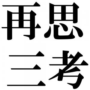 再思三考の四字熟語-壁紙/画像