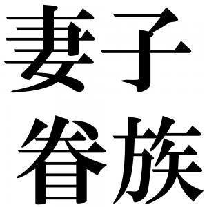妻子眷族の四字熟語-壁紙/画像