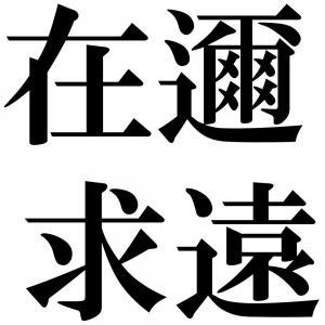 在邇求遠の四字熟語-壁紙/画像