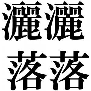 灑灑落落の四字熟語-壁紙/画像