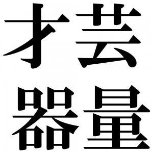 才芸器量の四字熟語-壁紙/画像